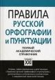 Правила русской орфографии и пунктуации